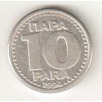 Югославия 10 пара 1994