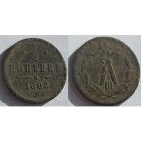 1/2 копейки 1893 А-III