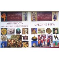 Всемирная история Тысячи Иллюстраций Античность и Средние века 2 тома