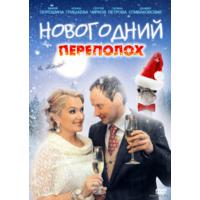Новогодний переполох (Россия, 2012) Все 4 серии. Скриншоты внутри