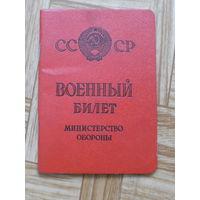 Военный билет СССР.