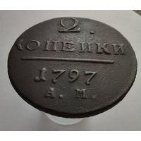 2 копейки 1797 г. АМ Шнур вправо