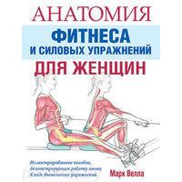 Анатомия фитнеса и силовых упражнений для женщин (уценка)