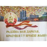 Плакат Радзiма мая дарагая красуйся i у шчасцi жывi 1969 год ОРИГИНАЛ художник Караукiн