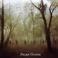 Люди Осени - Восстание (CD)