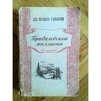 Мамин-Сибиряк Д.Н. Приваловские миллионы. 1949г