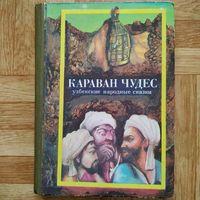 РАСПРОДАЖА!!!  Караван чудес.  Узбекские народные сказки