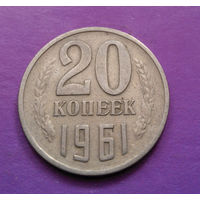 20 копеек 1961 СССР #08