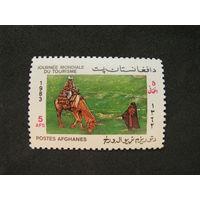 Афганистан 1983 Всемирный день туризма Чистая