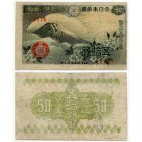 Япония. 50 сен (образца 1938 года, P58)