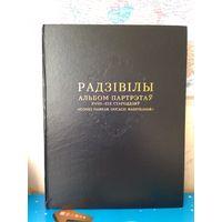 РАДЗІВІЛЫ. АЛЬБОМ ПАРТРЭТАЎ XVIII-XIX ст. ст. (2010 год.)