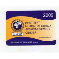 2009 имэс институт международных экономических связей (10)