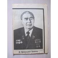 """Газета """"Вечерний Минск"""" 12 ноября 1982 года."""