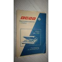 """Паспорт """"Приемник Вега-110"""""""