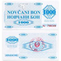 Босния и Герцеговина. 1000 динаров (образца 1992 года, P8f1, VISOKO, UNC)