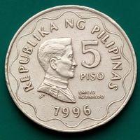 5 писо 1996 ФИЛИППИНЫ