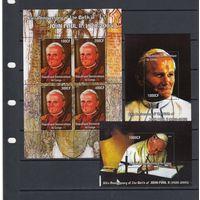 Папа Римский Иоанн Павел Религия 2005 Конго ex - Заир MNH полная серия 4 м + 2 бл зуб лот РАСПРОДАЖА