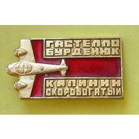 Лётчики - герои. Гастелло. Бурденюк. Калинин. Скоробогатый. 184.
