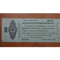 25 рублей Омск, июнь 1919 год. Состояние.