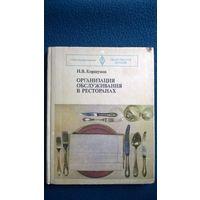 Н.В. Коршунов  Организация обслуживания в ресторанах // Серия: Профтехобразование. Общественное питание