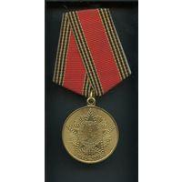 Медаль 60 лет Победы . UNC.неврученка.