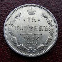 15 копеек 1906 года (СПБ-ЭБ). Вторая монета. С рубля без МЦ!