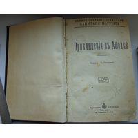 Капитан Марриэт 4 романа из полного собрания сочинений в одном конволюте. 191?г.
