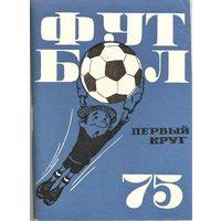 """Календарь-справочник Москва (""""Московская правда"""") 1975 - 1 круг"""