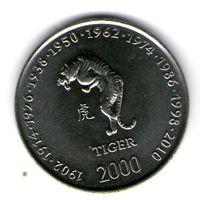 Сомали 10 шиллингов 2000 года. Год Тигра.
