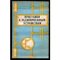 Андрианов И.И. Приставки к радиоприемным устройствам.