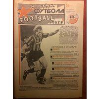 "Газета ""Звезды Футбола"" (г.Минск) #1 - 1992г."