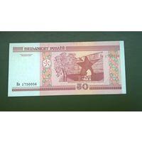 50 рублей 2000 года. Серия Вв
