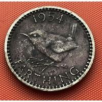 123-22 Великобритания, 1 фартинг 1954 г.