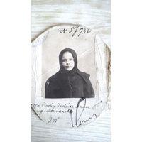 Фото с паспорта юной девицы с Иловайска.