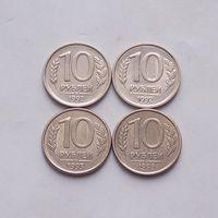 10 рублей 1992,1993 Л. М. МАГНИТНЫЕ,НЕМАГНИТНЫЕ