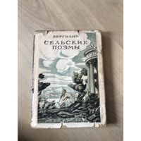 """Вергилий. Сельские поэмы. Буколики. Георгики. Изд. """"Academia"""", 1933"""