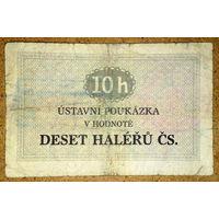 10 геллеров 1981г. -тюремные деньги-