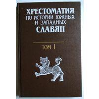 Книга Хрестоматия по истории южных и западных славян. Том I. 272 стр.