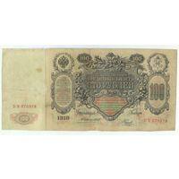 Российская империя, 100 рублей 1910 год,  Коншин - Наумов.
