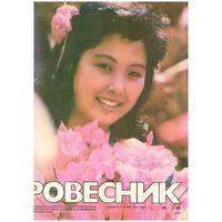 Журнал Ровесник #3 1986г.