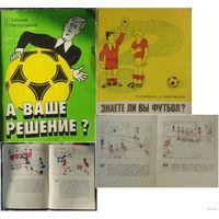"""2 брошюры о правилах футбола: """"Ваше решение?"""" и """"Знаете ли вы футбол?"""""""