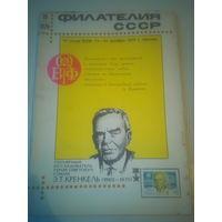 Филателия СССР. 10/1979