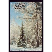 Зимний лес 1990