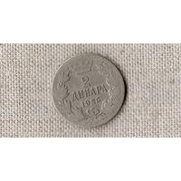 Сербия 2 динара 1925 /(Ст)