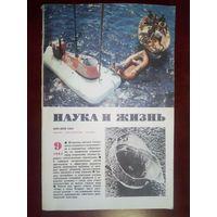 Наука и жизнь 1985 9 СССР журнал
