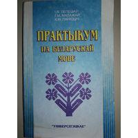 Практыкум па беларускай мове.