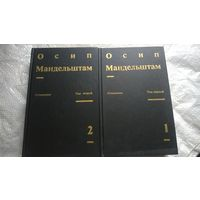Осип Мандельштам. Сочинения в 2 томах (комплект из 2 книг).