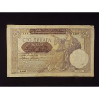 Сербия, 100 динар 1941 год.