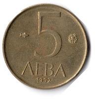 Болгария. 5 левов. 1992 г.