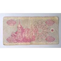 Украина. 1000 купонов 1992 г.